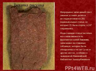 Непрерывно записанный текст законов условно делится исследователями на 282 перво