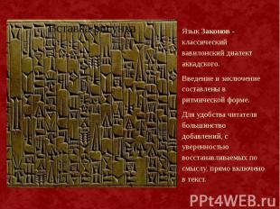 Язык Законов - классический вавилонский диалект аккадского. Язык Законов - класс