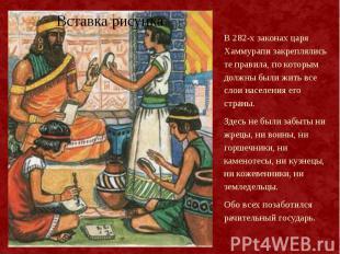 В 282-х законах царя Хаммурапи закреплялись те правила, по которым должны были ж