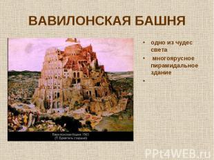 одно из чудес света одно из чудес света многоярусное пирамидальное здание