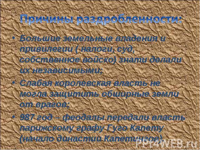 Большие земельные владения и привилегии ( налоги, суд, собственное войско) знати делали их независимыми; Большие земельные владения и привилегии ( налоги, суд, собственное войско) знати делали их независимыми; Слабая королевская власть не могла защи…