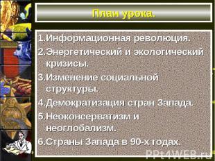 1.Информационная революция. 1.Информационная революция. 2.Энергетический и эколо