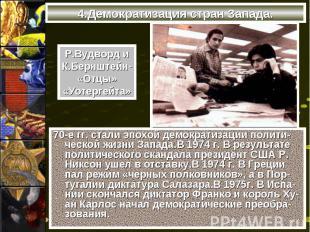 70-е гг. стали эпохой демократизации полити-ческой жизни Запада.В 1974 г. В резу