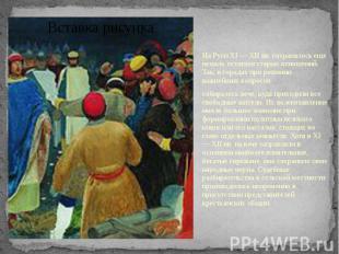 На Руси XI — XII вв. сохранялось еще немало остатков старых отношений. Так, в го
