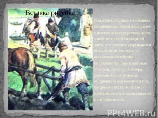 Владения рядовых свободных общинников, связанных ранее с князем и государством л