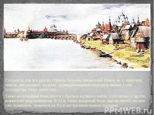 Создается, как и в других странах Европы, княжеский домен, т. е. комплекс земель