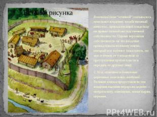 """Вотчиной (или """"отчиной"""") называлось земельное владение, хозяйственный комплекс,"""