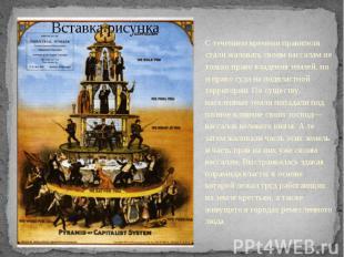 С течением времени правители стали жаловать своим вассалам не только право владе