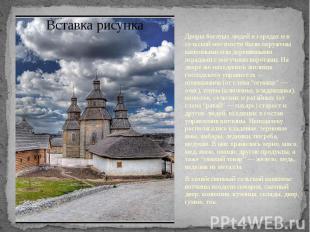 Дворы богатых людей в городах и в сельской местности были окружены каменными или
