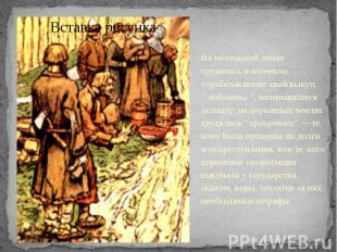 """На господской земле трудились и пленники, отрабатывавшие свой выкуп, """".наймиты."""""""