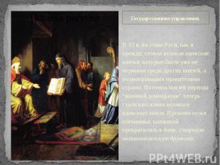 Государственное управление. В XI в. во главе Руси, как и прежде, стояли великие