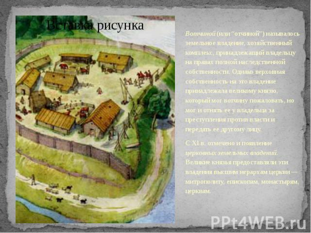 """Вотчиной (или """"отчиной"""") называлось земельное владение, хозяйственный комплекс, принадлежащий владельцу на правах полной наследственной собственности. Однако верховная собственность на это владение принадлежала великому князю, который мог вотчину по…"""