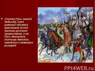 Считая Русь легкой добычей, папа римский объявил крестовой поход против русского