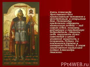 Князь Александр Ярославович был православным человеком и непобедимым в отк