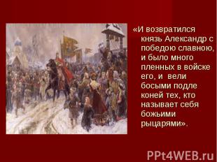 «И возвратился князь Александр с победою славною, и было много пленных в войске