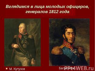 М. Кутузов М. Кутузов