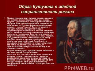 Михаил Илларионович Кутузов показан в романе как человек, воплотивший в себя дух