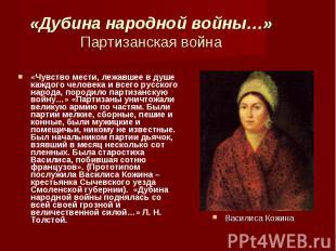 Василиса Кожина Василиса Кожина