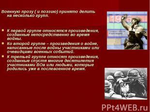 Военную прозу ( и поэзию) принято делить на несколько групп. Военную прозу ( и п