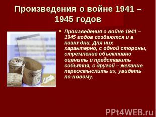 Произведения о войне 1941 – 1945 годов создаются и в наши дни. Для них характерн