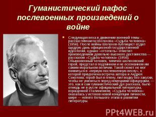 Следующая веха в движении военной темы – рассказ Михаила Шолохова «Судьба челове