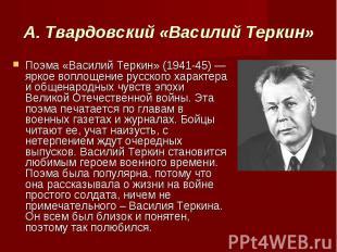 Поэма «Василий Теркин» (1941-45) — яркое воплощение русского характера и общенар