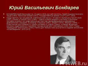 БОНДАРЕВ Юрий Васильевич (р. 15 марта 1924), русский писатель, Герой Социалистич