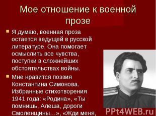 Я думаю, военная проза остается ведущей в русской литературе. Она помогает осмыс