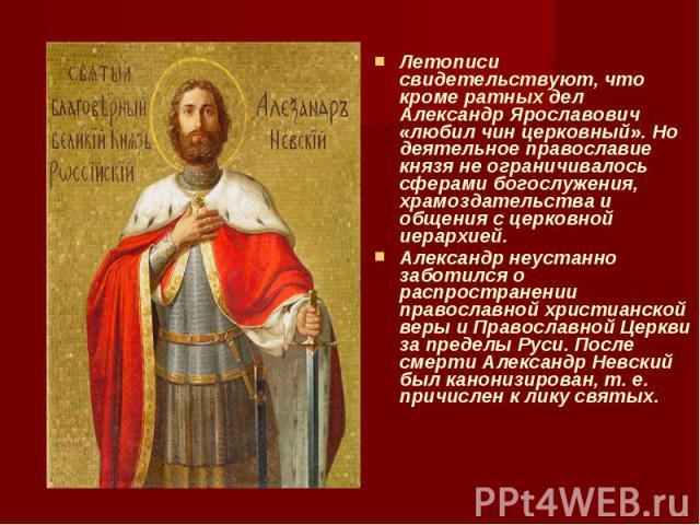 Летописи свидетельствуют, что кроме ратных дел Александр Ярославович «любил чин церковный». Но деятельное православие князя не ограничивалось сферами богослужения, храмоздательства и общения с церковной иерархией. Летописи свидетельствуют, что кроме…