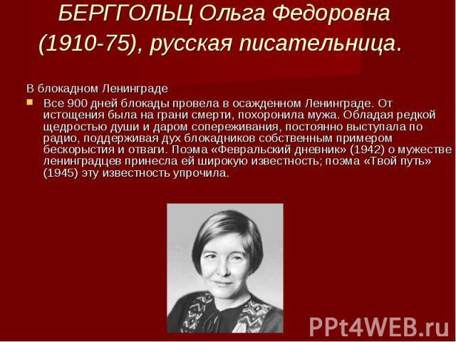 В блокадном Ленинграде В блокадном Ленинграде Все 900 дней блокады провела в осажденном Ленинграде. От истощения была на грани смерти, похоронила мужа. Обладая редкой щедростью души и даром сопереживания, постоянно выступала по радио, поддерживая ду…