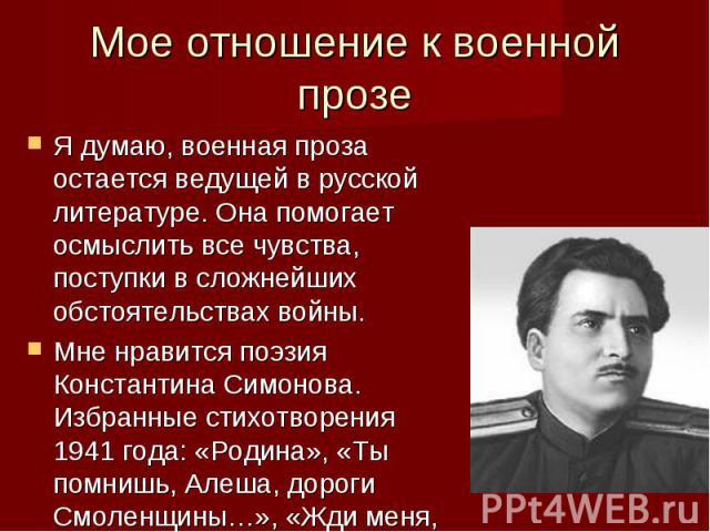 Я думаю, военная проза остается ведущей в русской литературе. Она помогает осмыслить все чувства, поступки в сложнейших обстоятельствах войны. Я думаю, военная проза остается ведущей в русской литературе. Она помогает осмыслить все чувства, поступки…