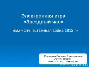 Электронная игра «Звездный час» Тема «Отечественная война 1812 г»