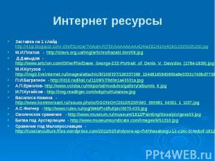 Интернет ресурсы Заставка на 1 слайд - http://4.bp.blogspot.com/-I0hrlfSzAzw/TWA