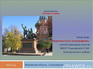 интерактивная игра «Знатоки истории» Ивановская область, с.Подозёрский