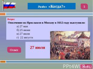 Вопрос Вопрос Ополчение из Ярославля в Москву в 1612 году выступило: а) 27 мая б