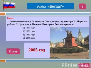 Вопрос Вопрос Копия памятника Минину и Пожарскому скульптора И. Мартоса работы З