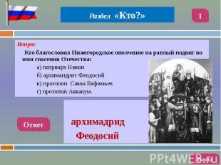 Вопрос Вопрос Кто благословил Нижегородское ополчение на ратный подвиг во имя сп