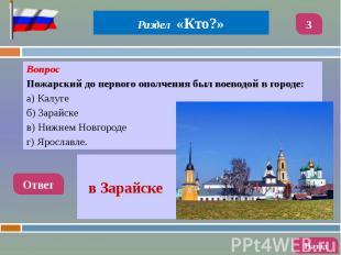 Вопрос Вопрос Пожарский до первого ополчения был воеводой в городе: а) Калуге б)