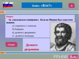 Вопрос Вопрос За «московское очищение» Кузьма Минин был удостоен звания: а) стря