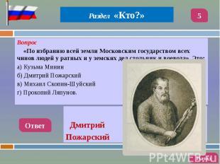 Вопрос Вопрос «По избранию всей земли Московским государством всех чинов людей у