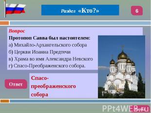 Вопрос Вопрос Протопоп Савва был настоятелем: а) Михайло-Архангельского собора б