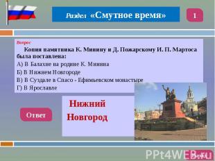 Вопрос Вопрос Копия памятника К. Минину и Д. Пожарскому И. П. Мартоса была поста
