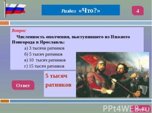 Вопрос Вопрос Численность ополчения, выступившего из Нижнего Новгорода в Ярослав