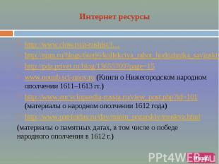 http://www.clow.ru/a-rushist/i… http://nnm.ru/blogs/6serj6/kollekciya_rabot_hudo