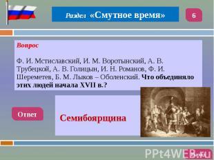 Вопрос Вопрос Ф. И. Мстиславский, И. М. Воротынский, А. В. Трубецкой, А. В. Голи