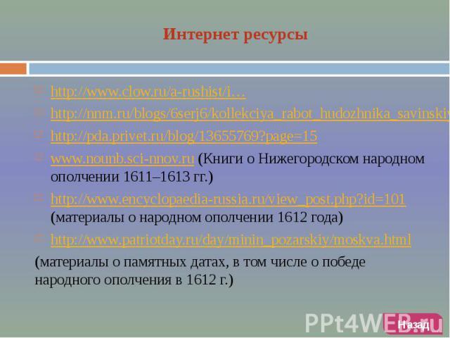 http://www.clow.ru/a-rushist/i… http://nnm.ru/blogs/6serj6/kollekciya_rabot_hudozhnika_savinskiy_v_e_1859-1937/#comment_16037896 http://pda.privet.ru/blog/13655769?page=15 www.nounb.sci-nnov.ru (Книги о Нижегородском народном ополчении 1611–1613 гг.…