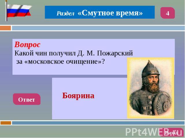 Вопрос Вопрос Какой чин получил Д. М. Пожарский за «московское очищение»?