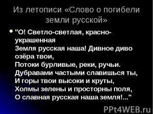 """""""О! Светло-светлая, красно-украшенная Земля русская наша! Дивное диво озёра"""