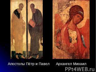 Апостолы Пётр и Павел Архангел Михаил Апостолы Пётр и Павел Архангел Михаил