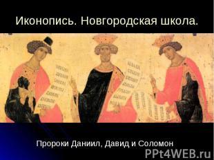 Пророки Даниил, Давид и Соломон Пророки Даниил, Давид и Соломон